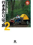 シェルパ斉藤の行きあたりばっ旅(2)(小学館文庫)(小学館文庫)