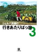 シェルパ斉藤の行きあたりばっ旅(3)(小学館文庫)(小学館文庫)