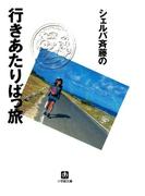 シェルパ斉藤の行きあたりばっ旅(小学館文庫)(小学館文庫)