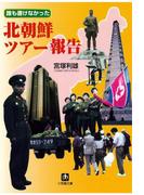 誰も書けなかった北朝鮮ツアー報告(小学館文庫)(小学館文庫)