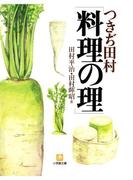 つきぢ田村「料理の理」(小学館文庫)(小学館文庫)