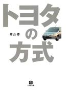 トヨタの方式(小学館文庫)(小学館文庫)