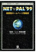 NET PAL'99 超便覧ホームページ情報源(小学館文庫)(小学館文庫)