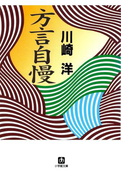 方言自慢(小学館文庫)(小学館文庫)