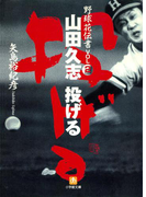 野球花伝書 2 山田久志 投げる(小学館文庫)(小学館文庫)