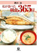 私が食べた朝食365日(小学館文庫)(小学館文庫)