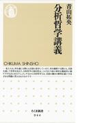 分析哲学講義(ちくま新書)