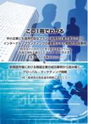 中小企業にも適用可能なインターナルブランディングの戦略的取組事例&韓国企業の成功事例から学ぶグローバルマーケティング戦略