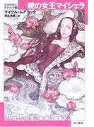 暁の女王マイシェラ(ハヤカワSF・ミステリebookセレクション)