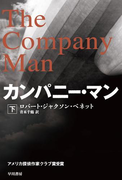 カンパニー・マン(下)