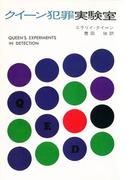 クイーン犯罪実験室(ハヤカワSF・ミステリebookセレクション)