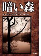 暗い森(ハヤカワSF・ミステリebookセレクション)