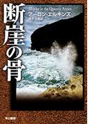 断崖の骨(ハヤカワSF・ミステリebookセレクション)