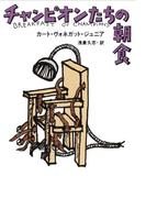 チャンピオンたちの朝食(ハヤカワSF・ミステリebookセレクション)