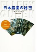 日本庭園の秘密(ハヤカワSF・ミステリebookセレクション)
