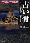古い骨(ハヤカワSF・ミステリebookセレクション)