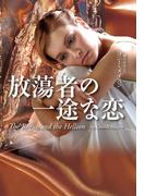 放蕩者の一途な恋(扶桑社ロマンス)