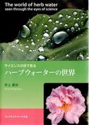ハーブウォーターの世界 : サイエンスの目で見る : 芳香蒸留水