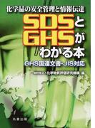 化学品の安全管理と情報伝達SDSとGHSがわかる本 GHS国連文書・JIS対応