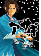 新選組刃義抄アサギ 2巻(ヤングガンガンコミックス)