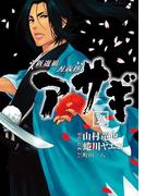 新選組刃義抄アサギ 5巻(ヤングガンガンコミックス)