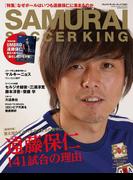 SAMURAI SOCCER KING 020 May/Jun.2014