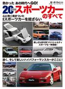 20世紀スポーツカーのすべて(すべてシリーズ)