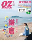 OZmagazine 2014年5月号 No.505(OZmagazine)