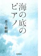 海の底のピアノ(朝日新聞出版)