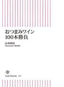 おつまみワイン100本勝負(朝日新聞出版)