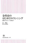 金哲彦のはじめてのランニング(朝日新聞出版)