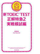 新TOEIC TEST 正解特急2 実戦模試編(朝日新聞出版)