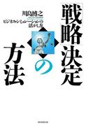 「戦略」決定の方法(朝日新聞出版)