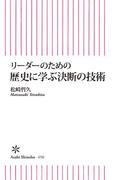 リーダーのための歴史に学ぶ決断の技術(朝日新聞出版)