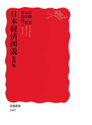 日本経済図説 第四版(岩波新書)