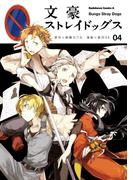 文豪ストレイドッグス(4)(角川コミックス・エース)