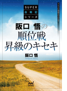 阪口悟の順位戦昇級のキセキ
