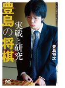 豊島の将棋 実戦と研究