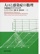 人口と感染症の数理 年齢構造ダイナミクス入門