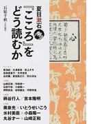 夏目漱石『こころ』をどう読むか