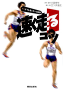 速く走るコツ : マンガでみるスポーツ科学