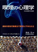 喫煙の心理学 : 最新の認知行動療法で無理なくやめられる