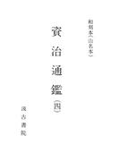 和刻本資治通鑑4