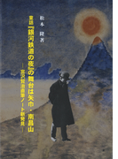 童話『銀河鉄道の夜』の舞台は矢巾・南昌山:宮沢賢治直筆ノート新発見