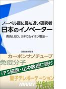 日本のイノベーター ノーベル賞に最も近い研究者 青色LED、リチウムイオン電池…(日経e新書)