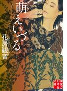 萌えいづる(実業之日本社文庫)