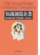 知識創造企業