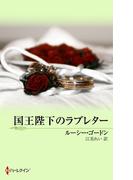 国王陛下のラブレター(ウエディング・ロマンス・ベリーベスト)