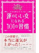 【期間限定特別価格】運のいい女になれる 101の習慣