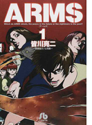 ARMS 1